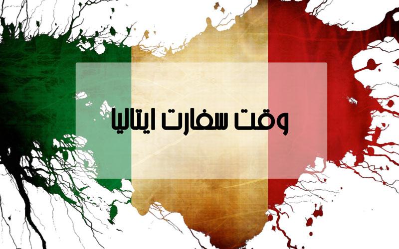 وقت سفارت ایتالیا
