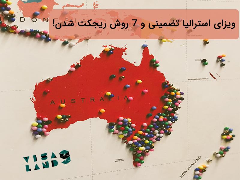 اخذ ویزای تضمینی استرالیا و 7 روش ریجکتشدن !