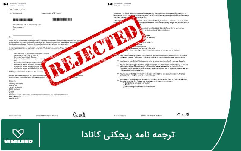 ترجمه نامه ریجکتی کانادا