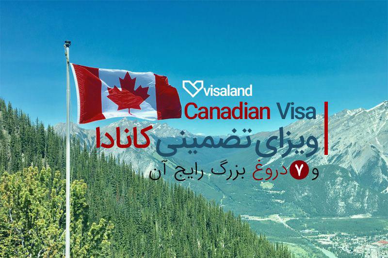 ویزای تضمینی کانادا بدون شینگن – با شینگن و 7 دروغ بزرگ