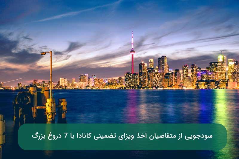 سودجویی از متقاضیان اخذ ویزای تضمینی کانادا با 7 دروغ بزرگ