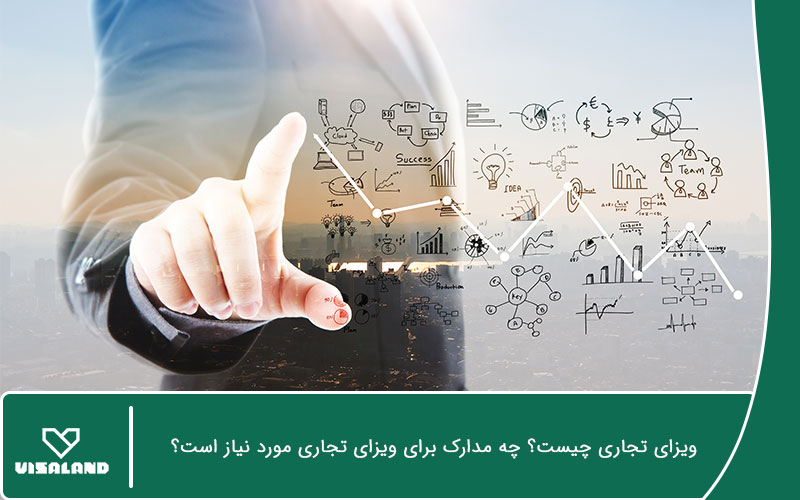 ویزای تجاری چیست؟ چه مدارک برای ویزای تجاری مورد نیاز است؟