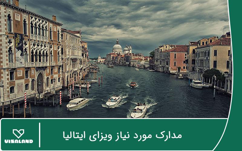 مدارک مورد نیاز ویزای ایتالیا